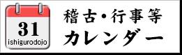 稽古・行事等 カレンダー