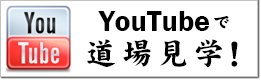 YouTubeで道場見学!