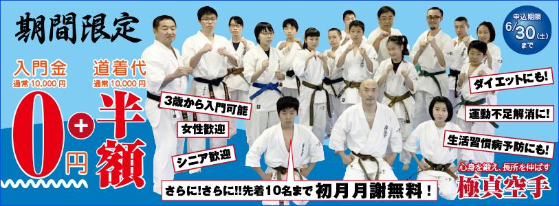 新入門キャンペーン!入門金0円+道着半額、先着10名まで初月月謝無料!