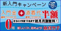 新入門キャンペーン!入門金0円+道着半額、先着10名まで道着も無料!