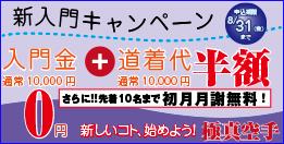 新入門キャンペーン 8月31日金曜日までの限定 入門金通常10000円のところ0円 さらに道着代を通常10000円のところ半額 さらにさらに、先着10名まで初月月謝無料