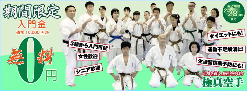 新入門キャンペーン 2月28日木曜日までの限定 入門金通常10000円のところ0円