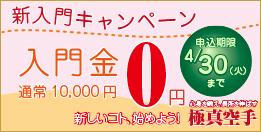 新入門キャンペーン 4月30日火曜日までの限定 入門金通常10000円のところ0円