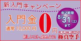 新入門キャンペーン 8月31日土曜日までの限定 入門金通常10000円のところ0円