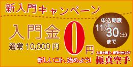新入門キャンペーン 11月30日土曜日までの限定 入門金通常10000円のところ0円