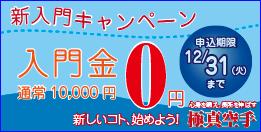 新入門キャンペーン 12月31日火曜日までの限定 入門金通常10000円のところ0円