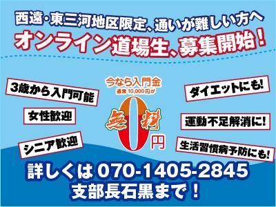 西遠・東三河地区限定!オンライン道場生、募集開始!今なら入門金通常10000円のところ0円
