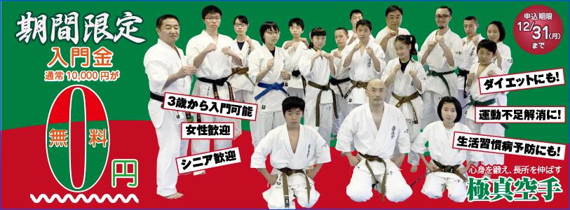 新入門キャンペーン 12月31日金曜日までの限定 入門金通常10000円のところ0円