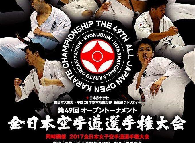 極真空手  第49回全日本空手道選手権大会PV1