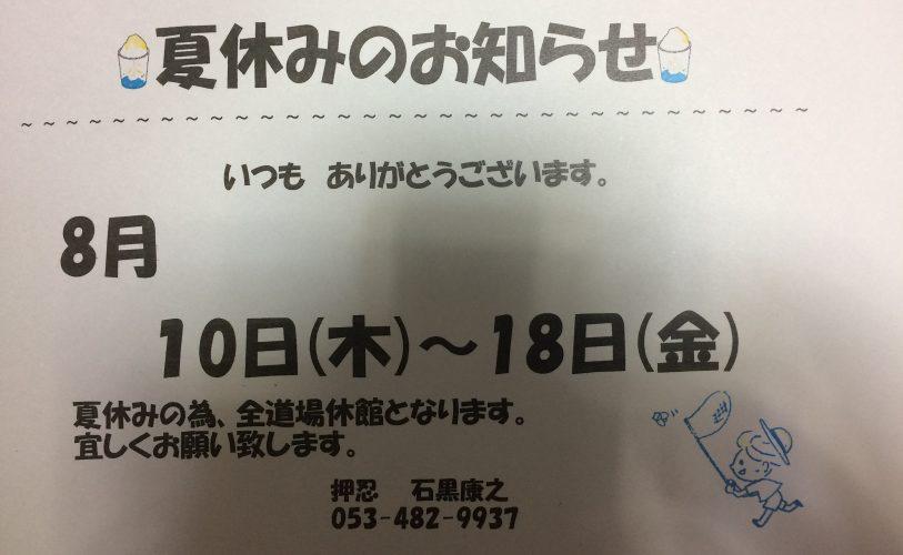 今後(10月まで)の道場行事日程予定