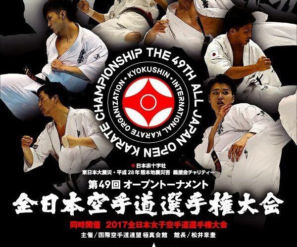 第49回全日本空手道選手権大会 告知