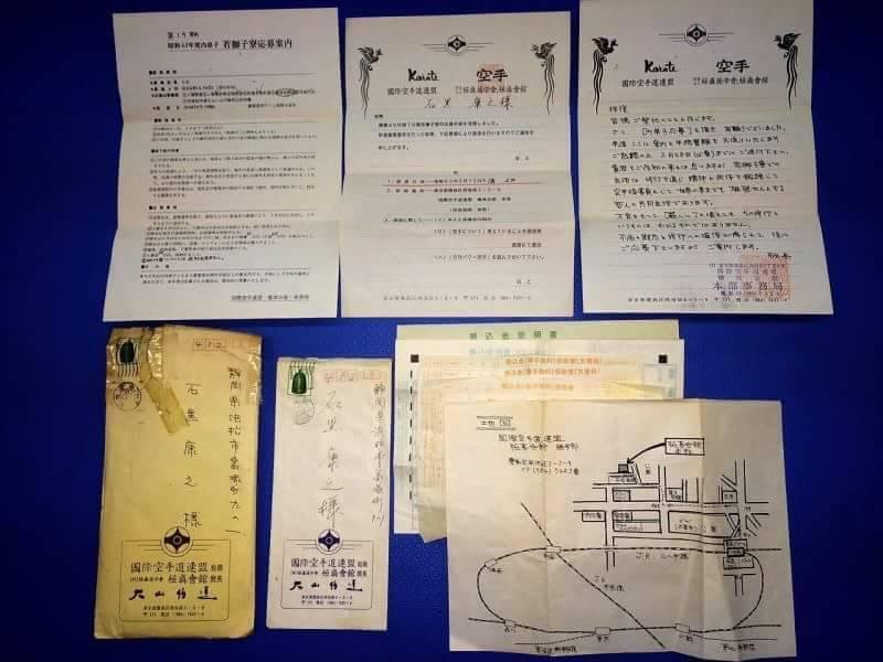大山倍達総裁からの手紙