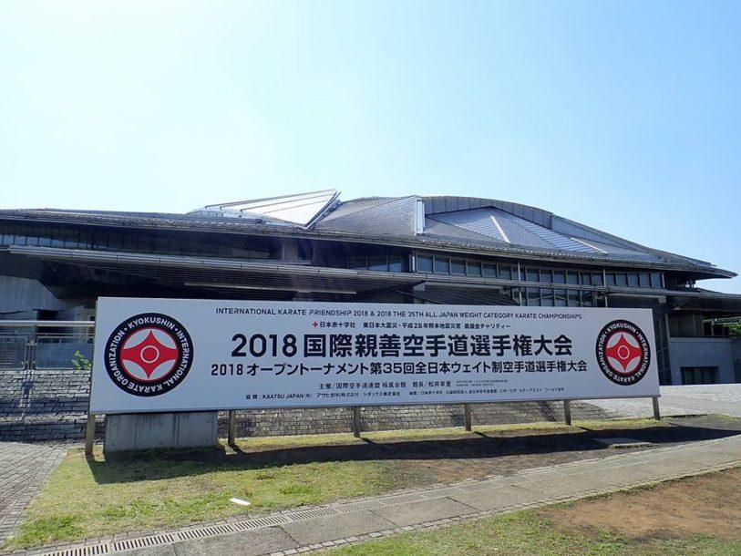 2018国際親善空手道選手権大会 初日  支部選手結果