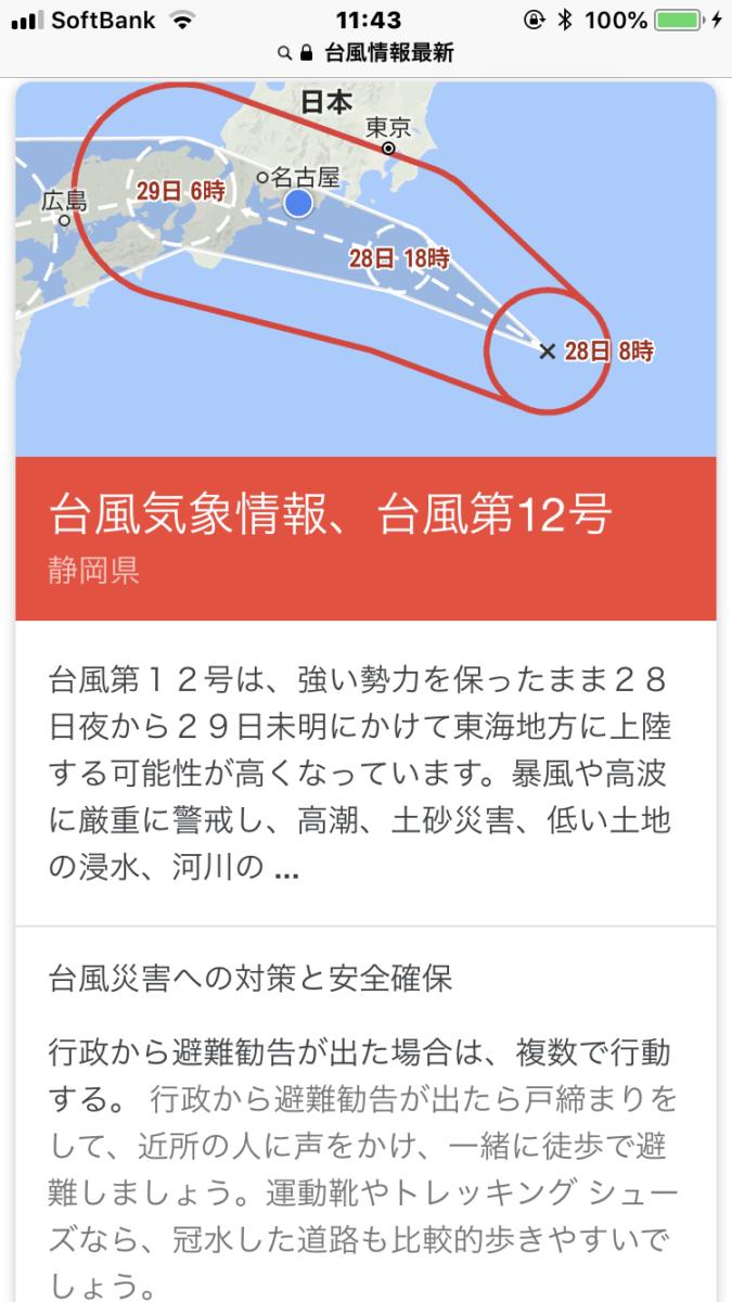 台風12号接近に伴いお稽古お休みのお知らせ