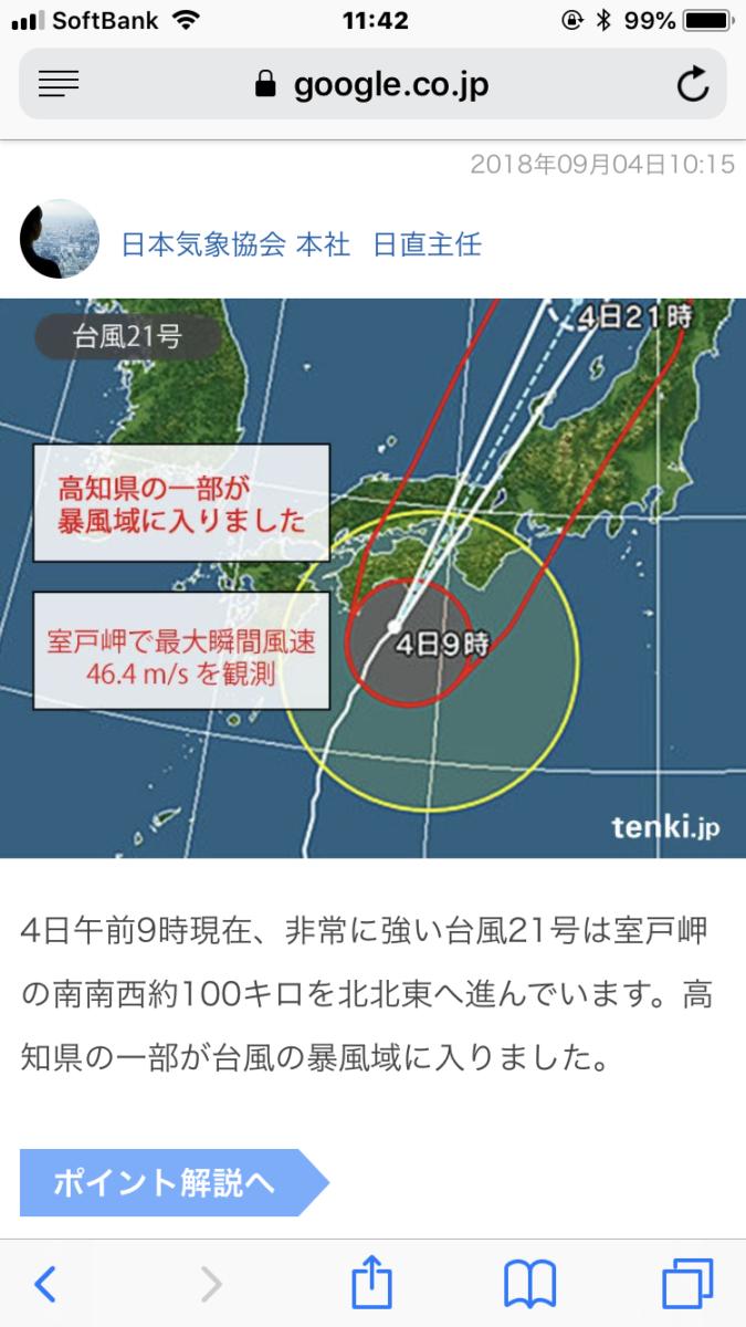 台風21号についての緊急連絡