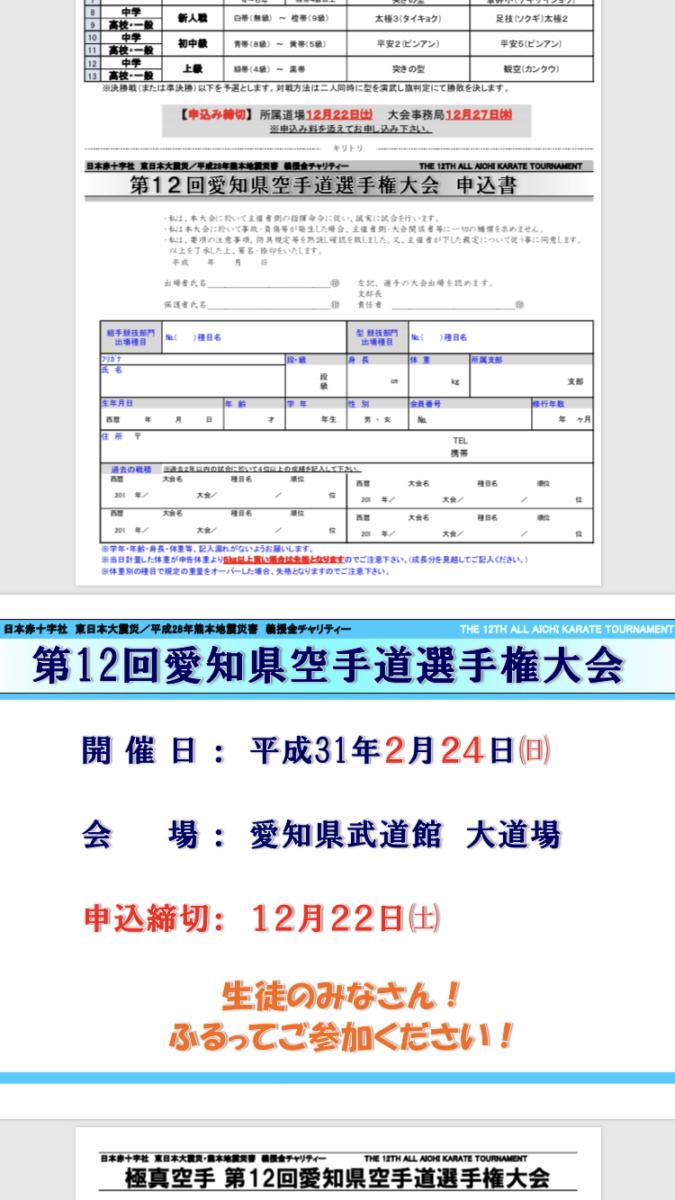 愛知県空手道選手権大会のお申込みが始まりました!