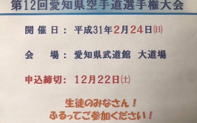愛知県大会申込書