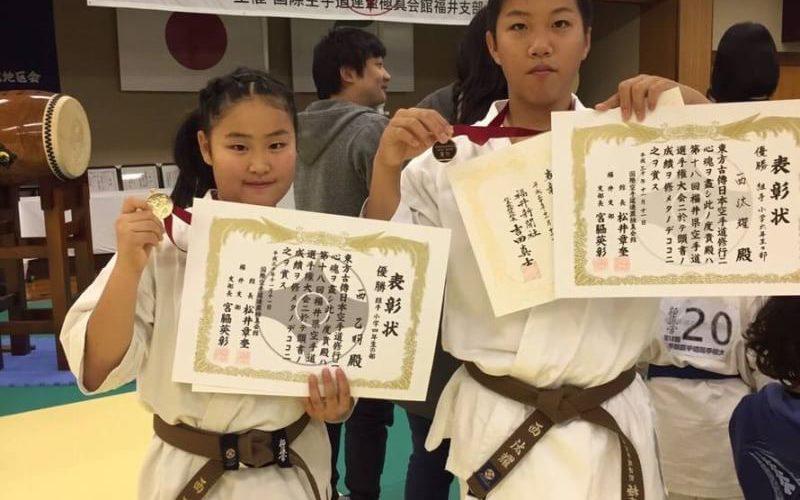 福井県空手道選手権大会