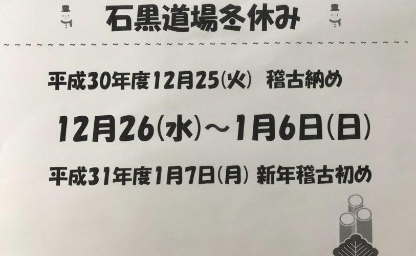 道場冬休み休館のお知らせ