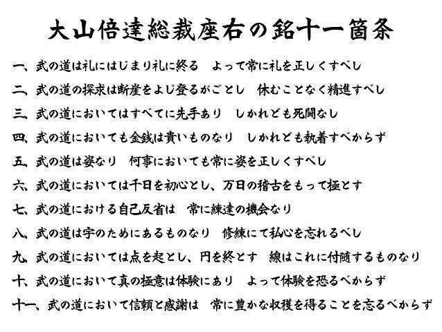 大山倍達総裁 座右の銘十一箇条