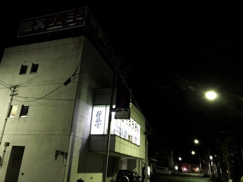 極真空手  浜松気賀道場  浜松三ヶ日道場
