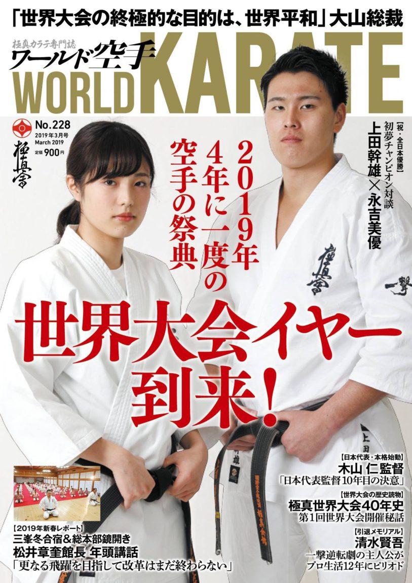 ワールド空手 最新号(3月号)