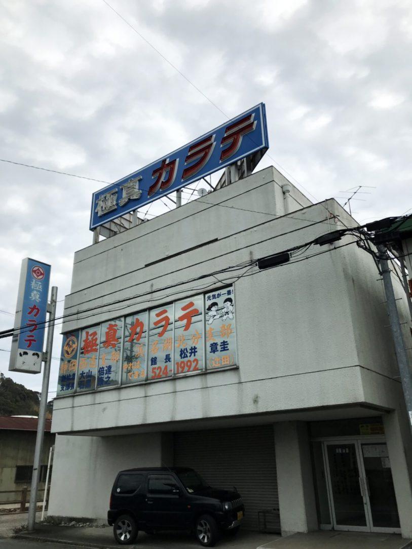 極真空手  浜松気賀道場