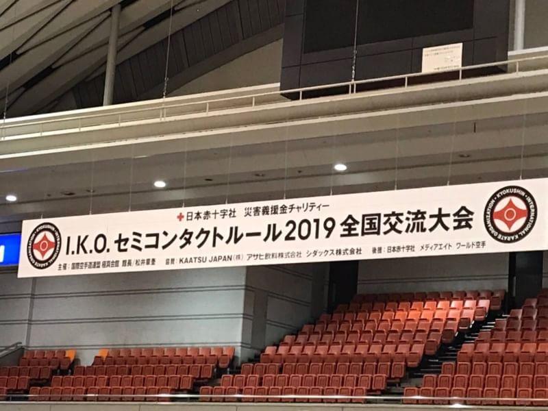 I.K.O.セミコンタクトルール2019全国交流大会終了