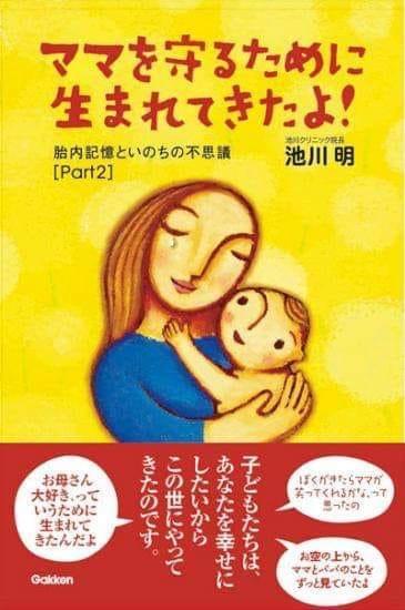 【ママを守るために生まれてきたよ!】