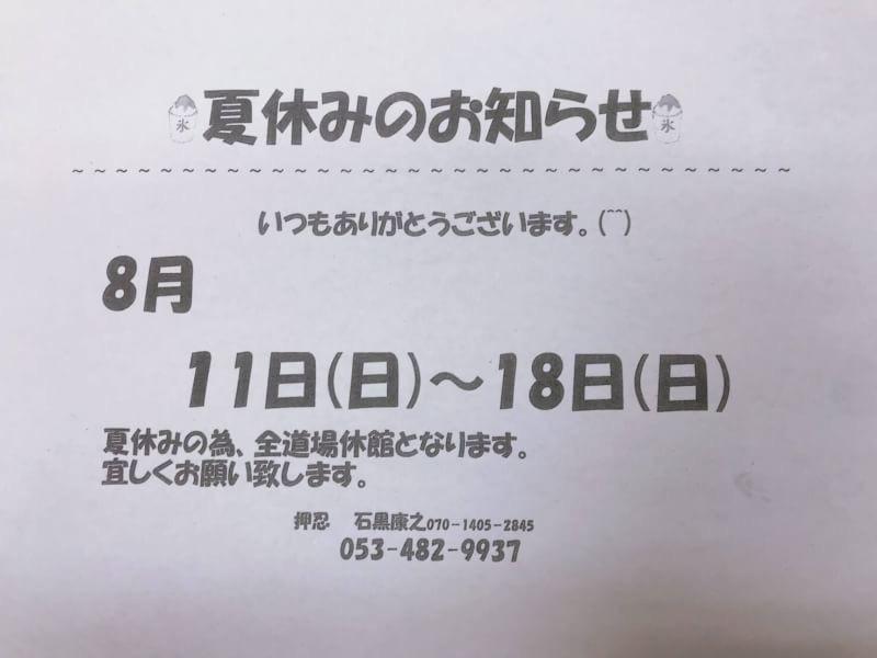 道場 夏休みのお知らせ