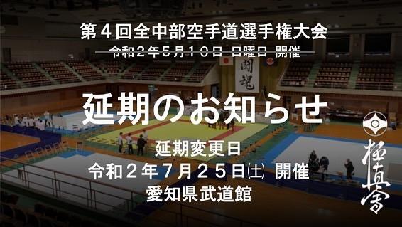 2020第4回全中部空手道選手権大会 延期のお知らせ