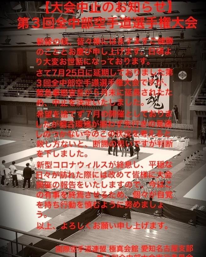 【中止のお知らせ】   第3回全中部空手道選手権大会