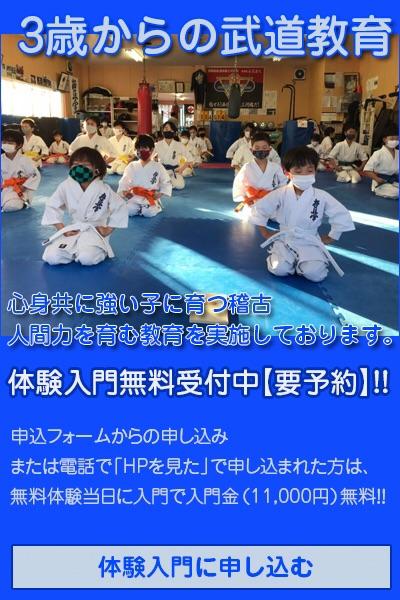 この春からは、3歳からの武道教育