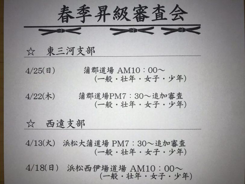 春季昇級・昇段審査会 特別集中稽古追加審査会のお知らせ